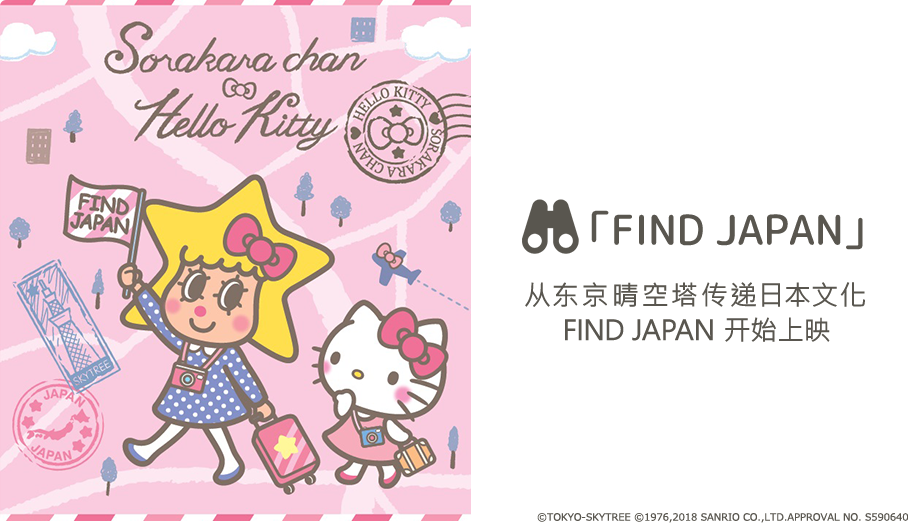 Many collaboration items of Hello Kitty and Sorakara-chan are now on store shelves.