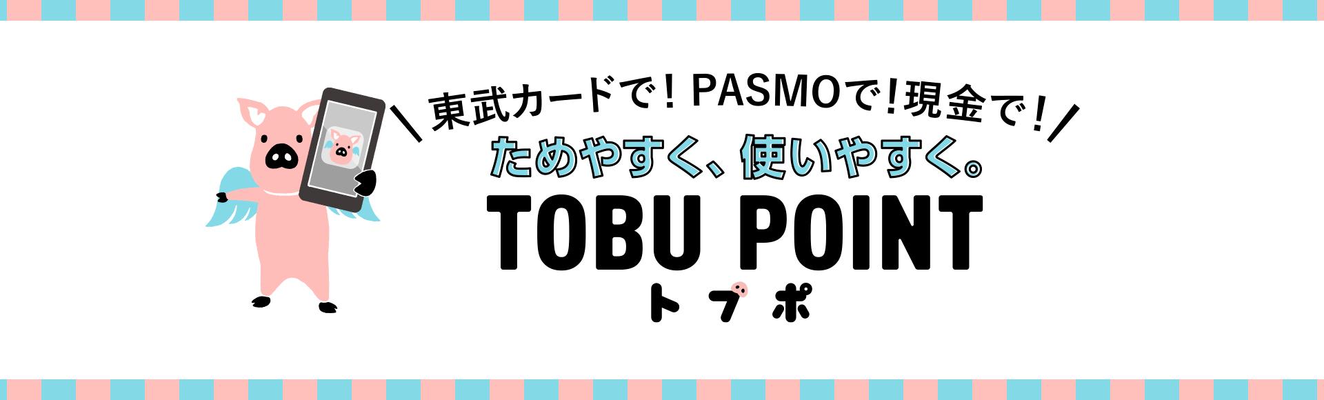 東武 カード 解約