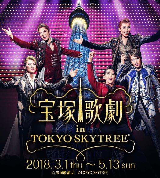 http://www.tokyo-skytree.jp/img/campaign/42a32df086bd511a1fd040fb8f3b8d2921234820181502040.png?t=