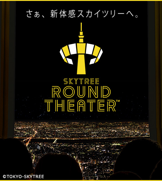 SKYTREE ROUND THEATER