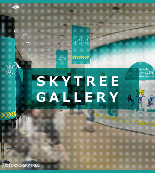 SKYTREE GALLERY