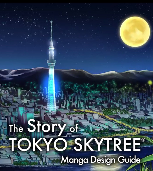 The Story of TOKYO SKYTREE Manga Design Guide