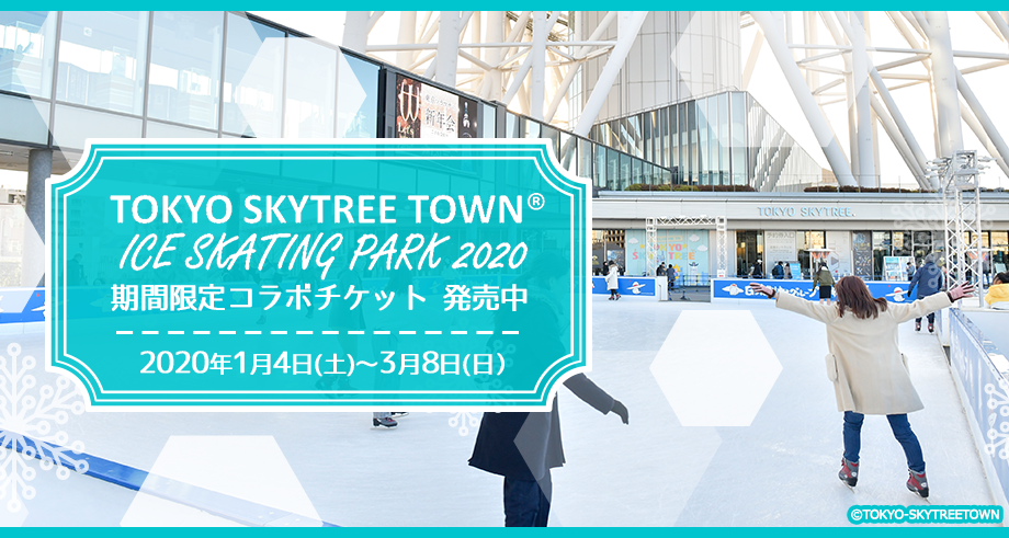 TOKYO SKYTREE TOWN ICE SKATING PARK 2020