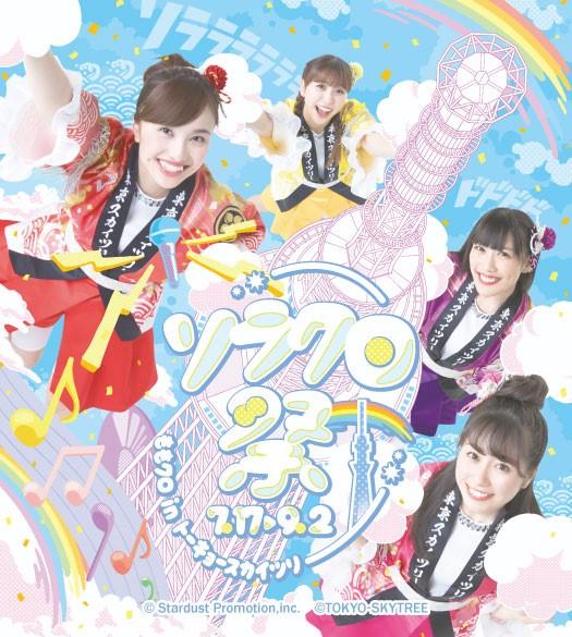 http://www.tokyo-skytree.jp/img/event/dd52e3ded8cde6a963ba81e07a98b13a11014320182006525.jpg