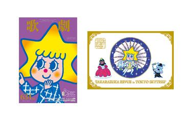 宝塚歌劇 in TOKYO SKYTREEソラカラちゃん「歌劇」ポストカード2枚セット