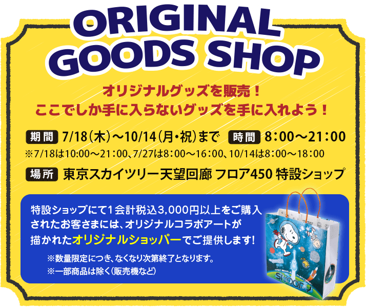 ORIGINAL GOODS SHOP