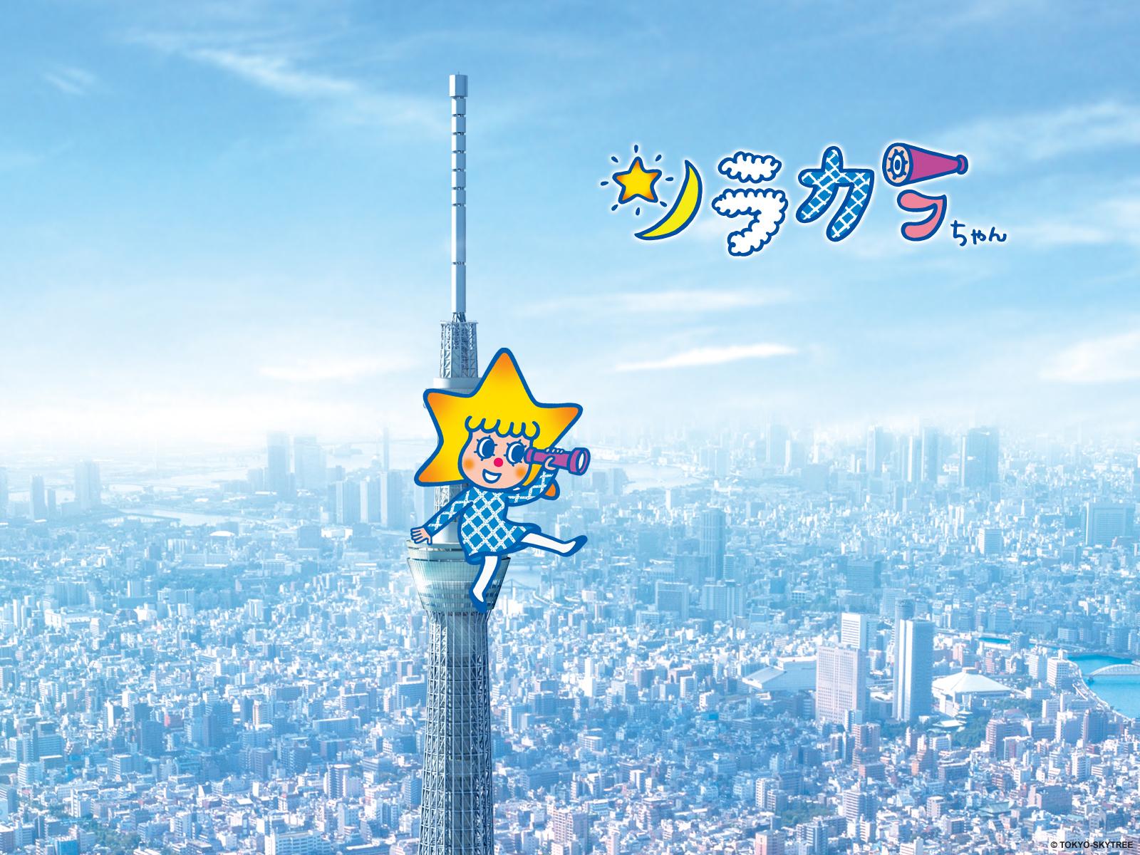 プレゼント ソラカラちゃん情報 東京スカイツリーについて 東京スカイツリー Tokyo Skytree
